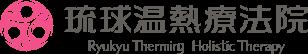 琉球温熱療法院